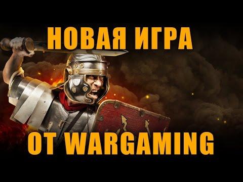 НОВАЯ ИГРА ОТ WARGAMING!!!...