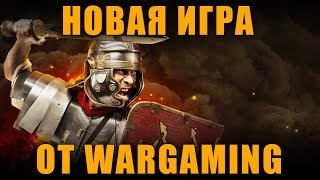 НОВАЯ ИГРА ОТ WARGAMING!!! Free-to-play! Total War: ARENA