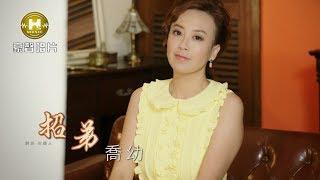 【MV大首播】喬幼-招弟(官方完整版MV) HD【三立八點檔『金家好媳婦』片頭曲】