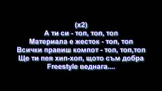 TEDI ALEKSANDROVA - TOP [ТЕКСТ]