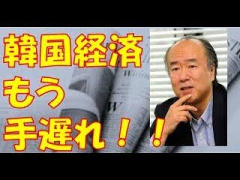 田中秀臣、韓国経済!!もう手遅れ!!崩壊状態だった!!を解説!!