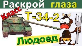 Т-34-2 | Как избегать обидных ошибок. Как играть на T-34-2. Бой с неожиданным сюжетом