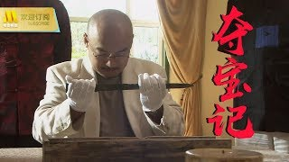 """【1080P Full Movie】《夺宝记》国宝级文物泯公之兵曲折""""回家之路""""(王宏伟 / 刘桦 / 李黎)"""