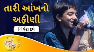 Taari Aakh No Aafini by Nirvesh Dave | Gujarati Jalso