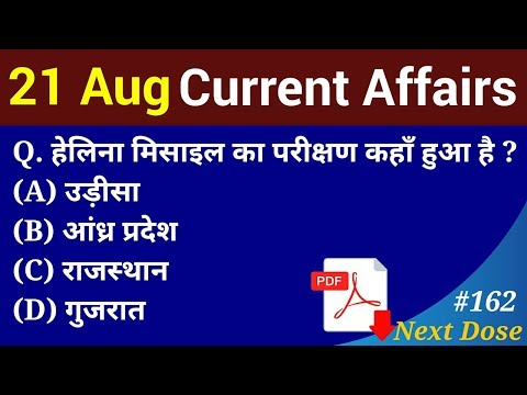 Next Dose #162   21 August 2018 Current  Affairs   Daily Current Affairs   Current Affairs In Hindi