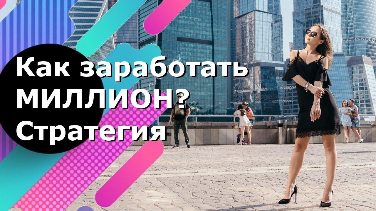 Как заработать миллион рублей? Несколько шагов, чтобы заработать миллион стратегия заработка миллион