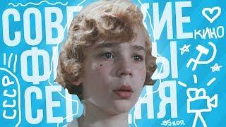 Советские Фильмы СЕГОДНЯ