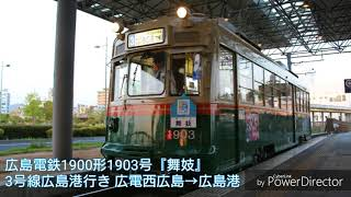 【全区間走行音】広島電鉄1900形1903号『舞妓』3号線広島港行き 広電西広島→広島港