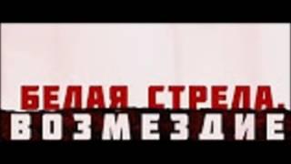 Песня из фильма (Белая стрела) Сергей Трофимов (Вне закона)