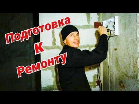 Новостройка. Подготовительный этап Ремонта. Ростов на Дону.