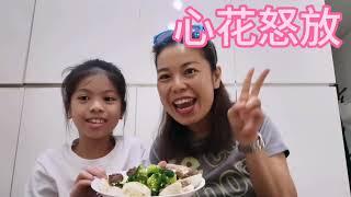 Publication Date: 2020-09-18 | Video Title: 小學組烹飪 參賽編號 2 - 心花怒放 (冠軍及最佳合拍)