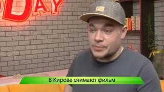 В Кирове снимают фильм с Иваном Охлобыстиным. 02.05.2017. ИК