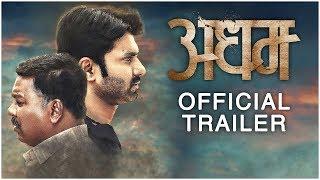 adham-trailer-santosh-juvekar-gauri-nalawade-kishore-kadam-28th-june-2019