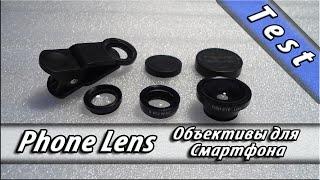 Test Universal Phone lens 3 in 1 AliExpress Объектив для смартфона из Китая