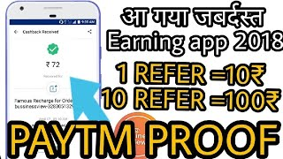 Paytm Payment Proof Of New Earning App Businessview || लूट लो free paytm cash || फ्री है || Paytm