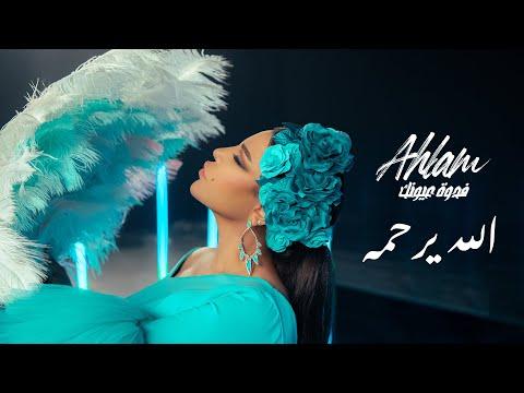 أحلام - الله يرحمه (ألبوم فدوة عيونك) | 2021