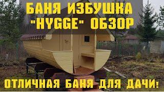 видео Недорогие мобильные бани-палатки: купить с доставкой по России