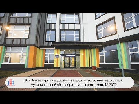 В п. Коммунарка завершилось строительство инновационной общеобразовательной школы № 2070