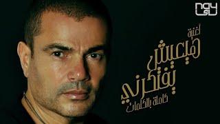 Amr Diab - Hayeish Yeftekerni (Lyrics)   عمرو دياب - هيعيش يفتكرني