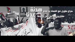 Ali G.x   كلام الشارع - راب سوداني ثوري