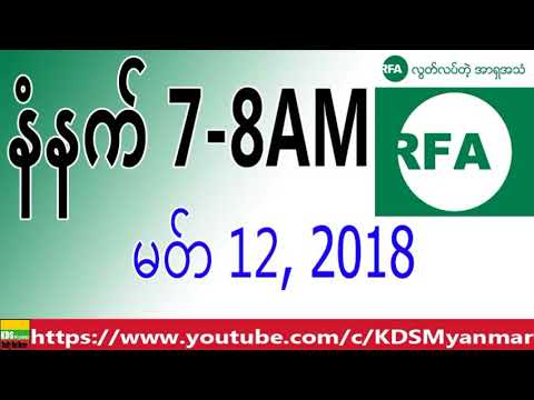 RFA Burmese News, Morning, March 12, 2018