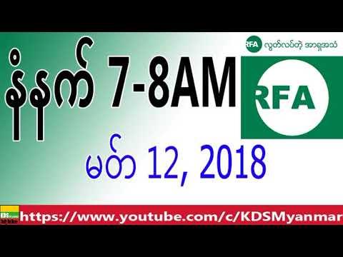 RFA Burmese News, Morning, March 12, 2018