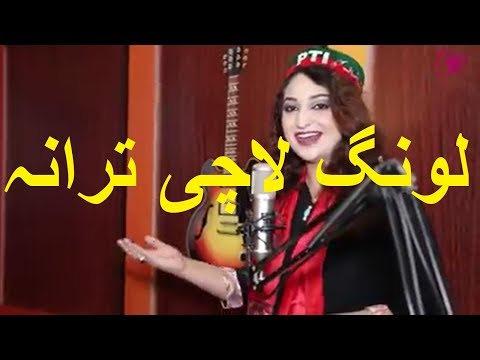 New PTI Song Loung Lachi By Afshan Zaibe