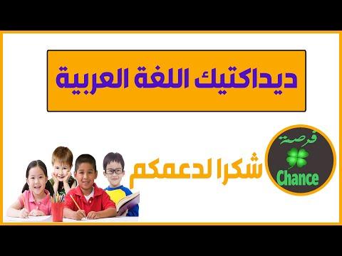 ديداكتيك اللغة العربية تقديم ذ علي بوعدي