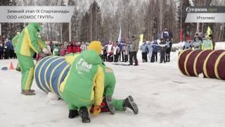 Зимний этап IX спартакиады предприятий «КОМОС ГРУПП» прошел в Удмуртии