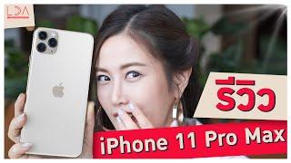 ดูก่อนซื้อ! รีวิว iPhone 11 Pro Max คุ้มมั้ย? เครื่องครึ่งแสน | LDA เฟื่องลดา