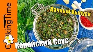 КОРЕЙСКИЙ СОУС КАНДЖАН 🍶 соевый соус с зеленью 🌱 к кукси, рыбе, мясу, лапше, пельменям 🍲 Ganjang