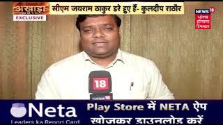 Anil Sharma पर हावी हुई BJP, Mandi Lok Sabha Seat पर गरमाई  सियासत