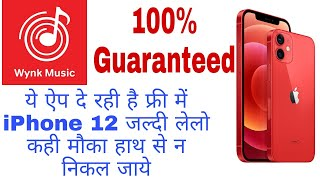 WIN A IPHONE 12 IN WYNK MUSIC APP (APPLE IPHONE FREE)(APPLE IPHONE KAISE JEETE )