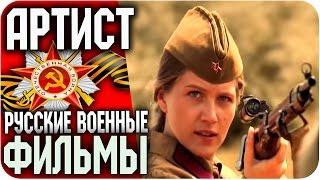 Артист (Жажда) Русский военный фильм о диверсантах и разведчиках.  (2010) HD