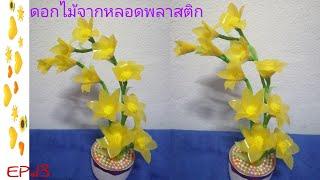Cover images ดอกไม้จากหลอดพลาสติก... 1.|  DIY  |  น้องน้ำ&แม่จา  |❤️