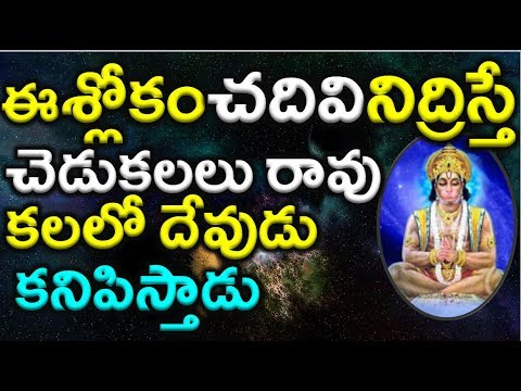 Mantra to Remove Bad Dreams | Hanuman Slokas |