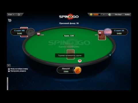Покер.Poker.Эпичный переезд  Spin&Go