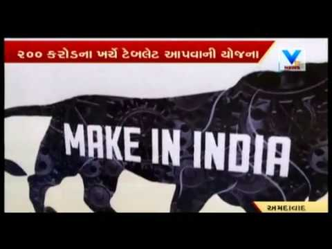 Gujarat Gov. distributed NAMO etab to 3000 college students | Vtv News