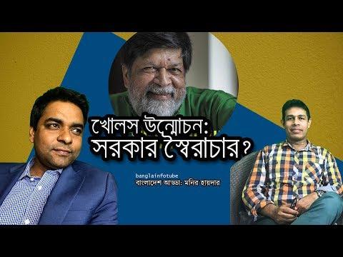 শহীদুল আলম গ্রেফতার কেন II Bangladesh Adda II WHY Shahidul Alam Arrested