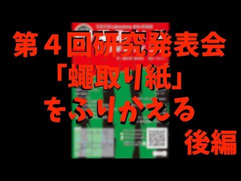 【フガTube028】「蠅取り紙」をふりかえる 後編