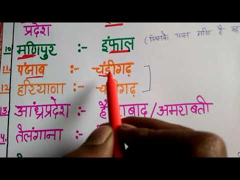 Learn Indian state- capital with easy trick.