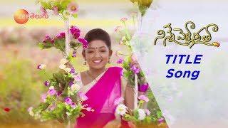 ఆలారే ఆలారే - Ninne Pelladatha - Title song  || ZeeTelugu