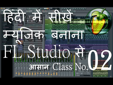 FL Studio Complete Tutorial in Hindi: 02 Set Up: Audio, Midi, Settings, Folders For Beginners