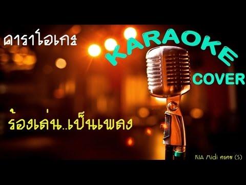 น้ำกัดยังคอย  ນ້ຳກັດຍັງຄອຍ Midi Cover KaraOke