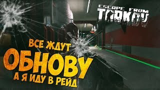 #73 Escape from Tarkov!...