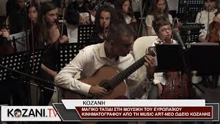 Η συναυλία αφιέρωμα της Music Art στον Ευρωπαϊκό ΚΙνηματογράφο