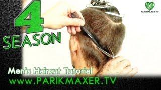 Как сделать мужскую стрижку Men's hairstyle for everyday. parikmaxer tv парикмахер тв