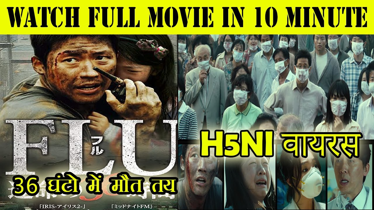 Flu Full Movie Flu Full Movie In Hindi Contagion Full Movie Flu Full Movie In English Youtube