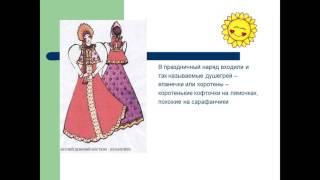 Презентация народный праздничный костюм изо 5 класс