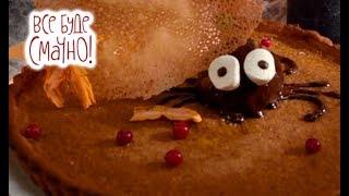 2 место: Американский тыквенный пирог — Все буде смачно. Сезон 5. Выпуск 18 от 29.10.17